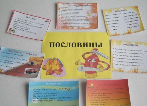 Пословицы по пожарной безопасности