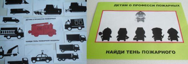 Игры «Найди тень пожарной машины» и «Найди тень пожарных»