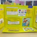 Лэпбук на жёлтом фоне с жёлтыми конвертами