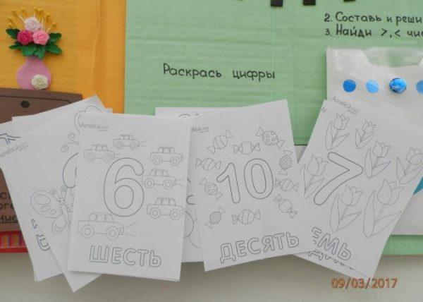 Раскраски с цифрами и предметами